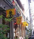 RouRouのお隣悟空茶荘