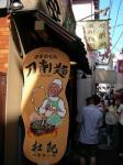 刀削麺・杜記