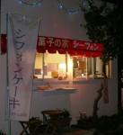 シフォンケーキのお店