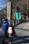 高尾山1号路登ル(京都風)