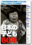 20060129-nippon_no_kodomo_poster
